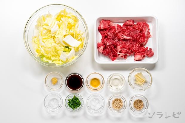 牛肉と白菜の中華風炒め_main3
