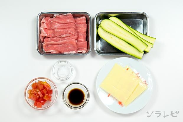 ズッキーニと豚肉のミルフィーユ の材料