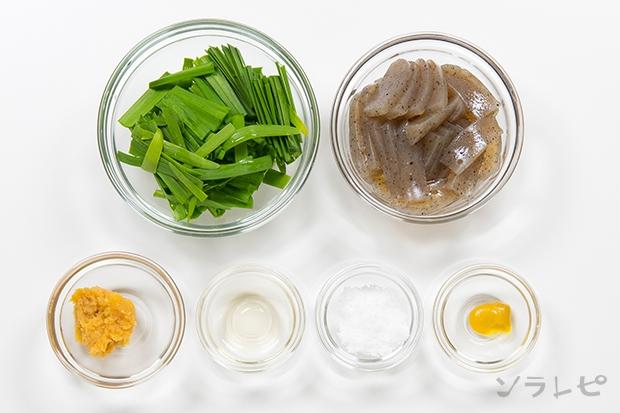 ニラとこんにゃくの酢味噌和え_main3