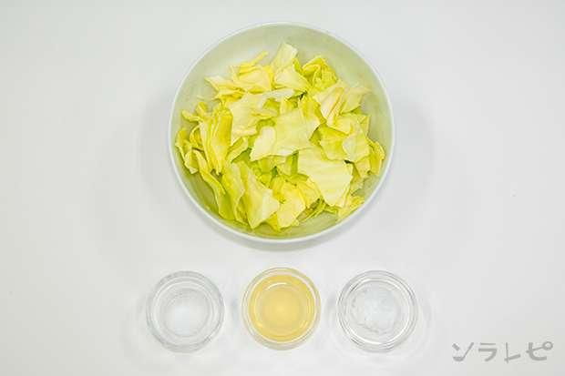 キャベツのレモン和え_main3