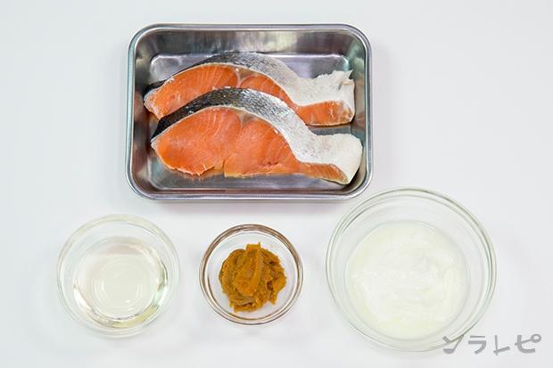 鮭のヨーグルト味噌焼_main3