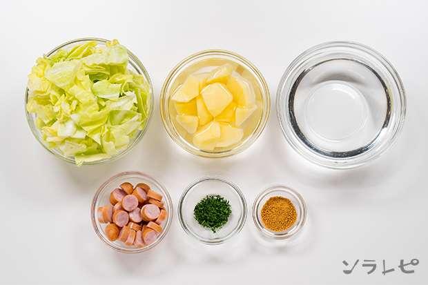 ジャガイモとキャベツのコンソメ煮_main3