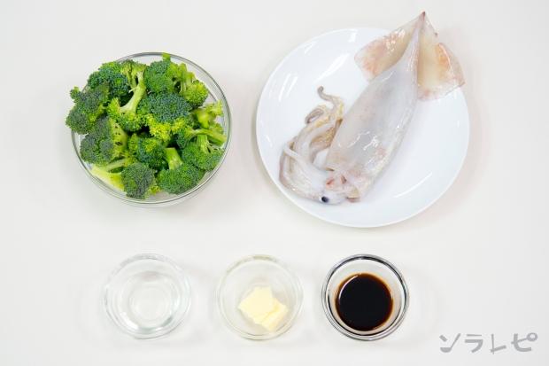 イカとブロッコリーのバター醤油_main3
