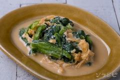 小松菜と油揚げのミルク煮