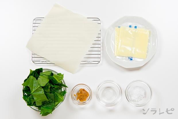 ほうれん草とチーズの焼き春巻き_main3