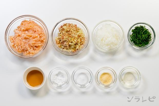 ミョウガと大葉の塩つくねの材料