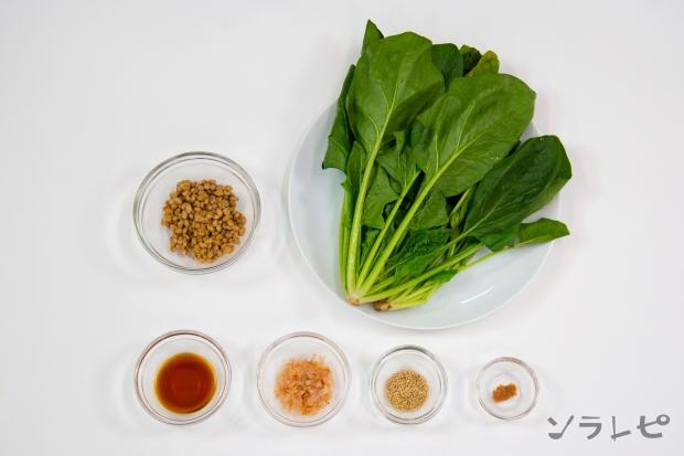ほうれん草と納豆の梅鰹和え_main3